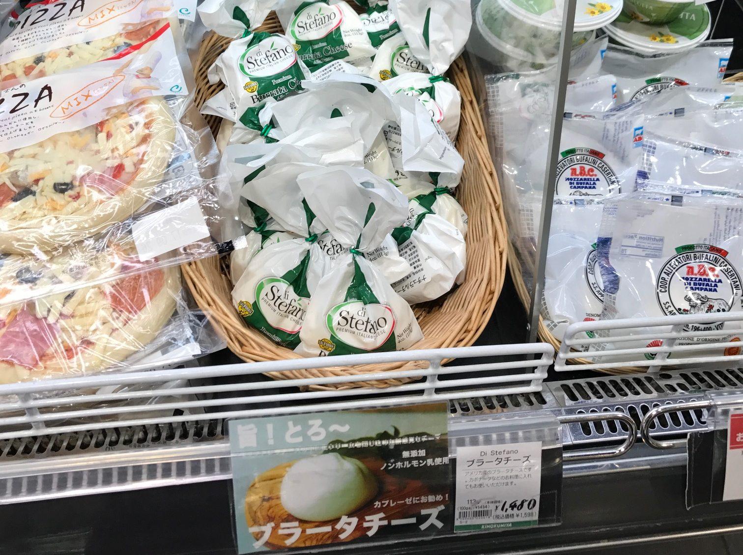 ご家庭でもブラータチーズが楽しめる!!? 紀伊国屋 インターナショナルさんで販売中!