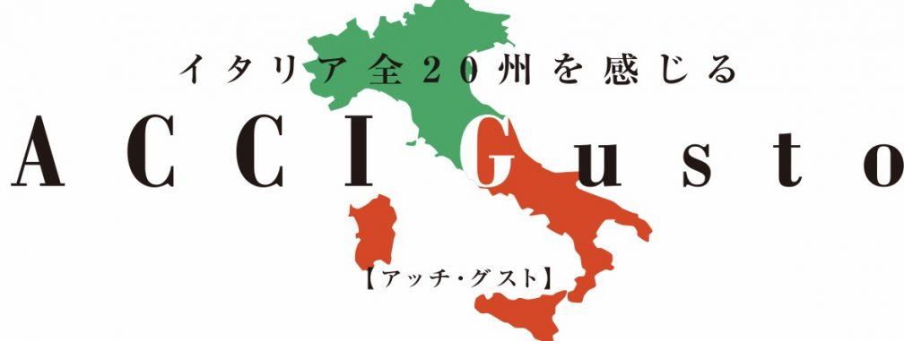 イタリア料理専門展ACCI Gusto2017