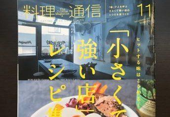 雑誌『料理通信』2017年11号にブラータチーズが掲載されました!
