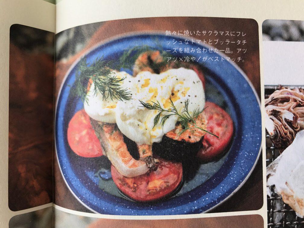 雑誌BRUTUSで我が社のブラータを使ったお料理が紹介されています♪